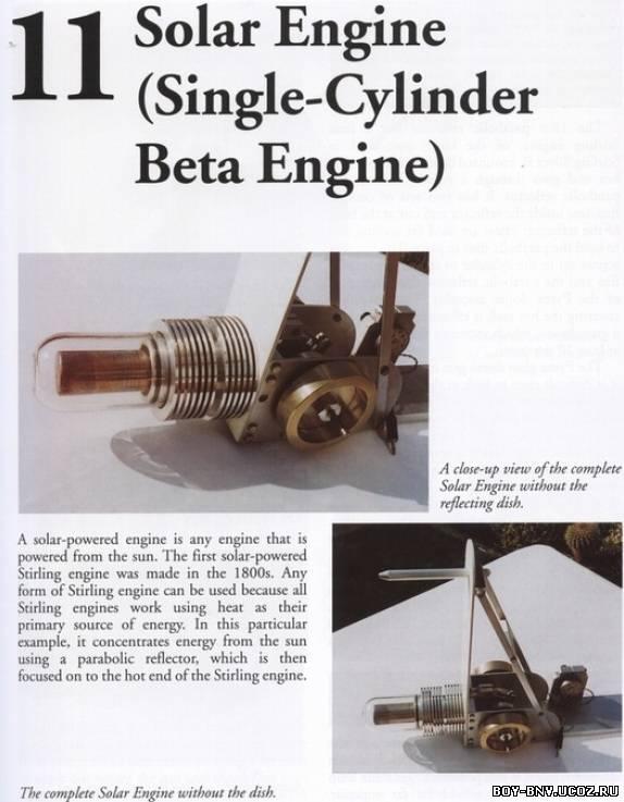 Двигатель стирлинга книга скачать